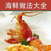 海鲜做法大全 - 各类海鲜家常做法